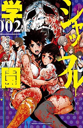 シャッフル学園(2)(少年チャンピオン・コミックス)