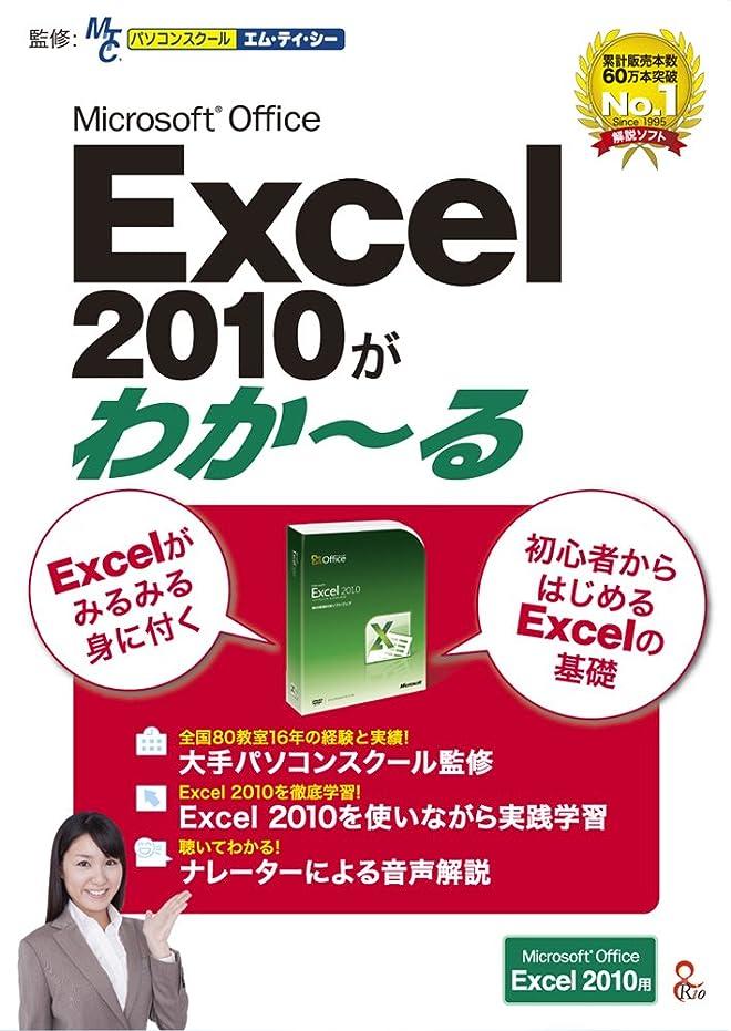 機械イブ植生Microsoft Office Excel 2010がわか~る [ダウンロード]