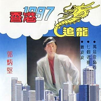 追龍 / 香港 1997 (修復版)
