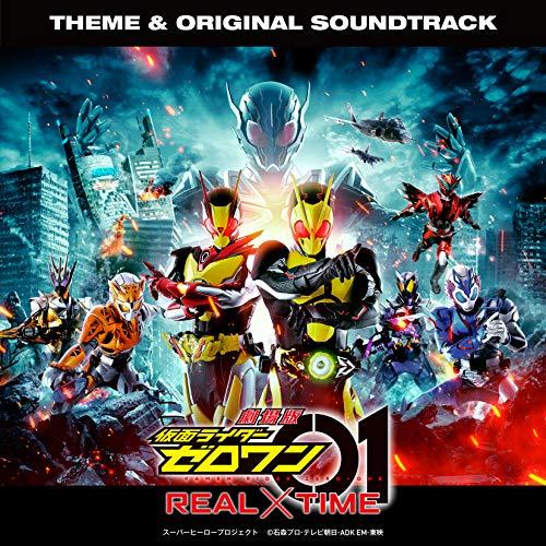 劇場版 仮面ライダーゼロワン REAL×TIME 主題歌&オリジナル サウンドトラック(CD)