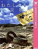 わたしたちの震災物語〜ハート再生ワーカーズ〜 (クイーンズコミックスDIGITAL)