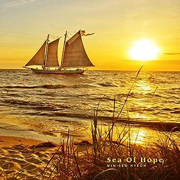소망의 바다