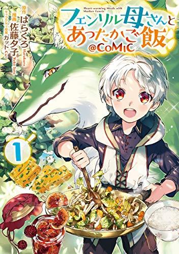 フェンリル母さんとあったかご飯@COMIC 第1巻 (コロナ・コミックス)の詳細を見る