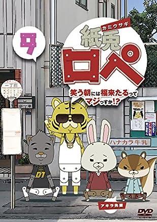 紙兎ロペ 笑う朝には福来たるってマジっすか! ? 9 [DVD]
