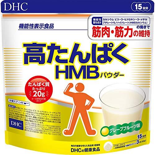 2位 DHC『高たんぱくHMB(エイチエムビー)パウダー』