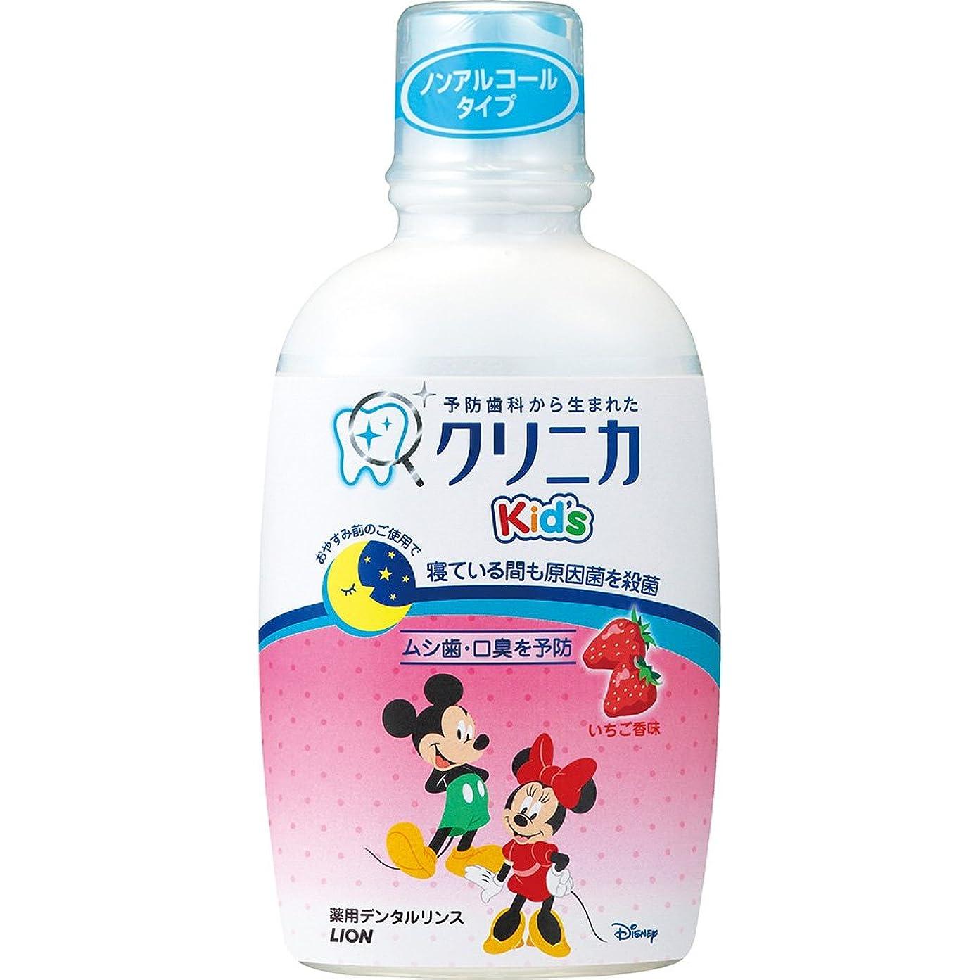 光の腐敗耕すクリニカKid'sデンタルリンス いちご 250mL (医薬部外品)