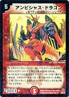 デュエルマスターズ DM23-030-UC 《アンビシャス・ドラゴン》
