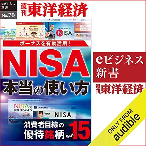『NISA 本当の使い方 (週刊東洋経済eビジネス新書 No.70)』のカバーアート