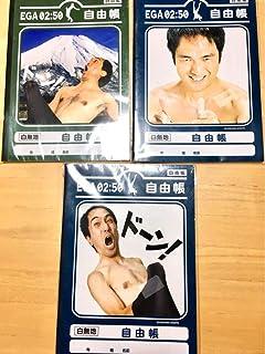 EGA0250自由帳3冊セット江頭250エガちゃん