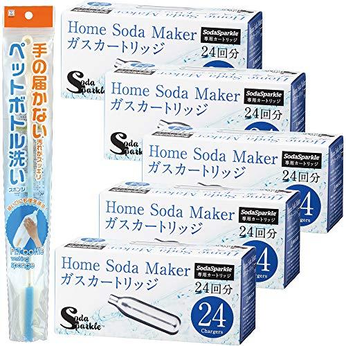 マルチスパークル2 ガスカートリッジ 120本(24pcs×5箱) + ボトル洗浄スポンジ1本付 ソーダスパークル 炭酸