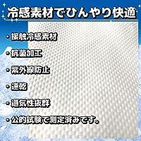 Wemitas 接触冷感 生地 1m UVカット 抗菌 防臭 速乾 通気性 肌にやさしい 繰り返し使える (ホワイト)