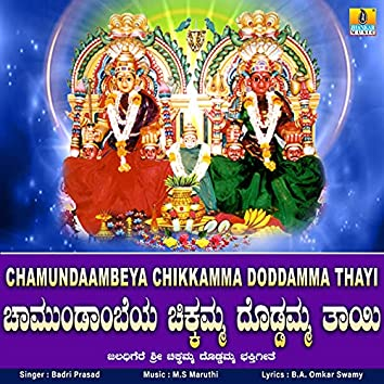 Chamundaambeya Chikkamma Doddamma Thayi - Single