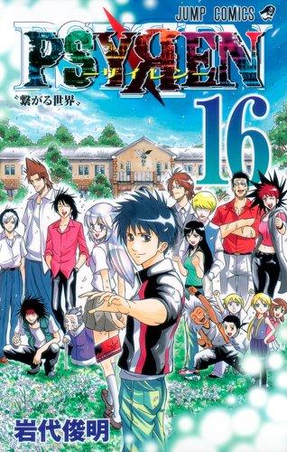 PSYREN-サイレン- 16 (ジャンプコミックス)