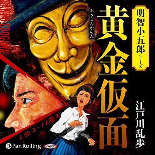 『黄金仮面』のカバーアート