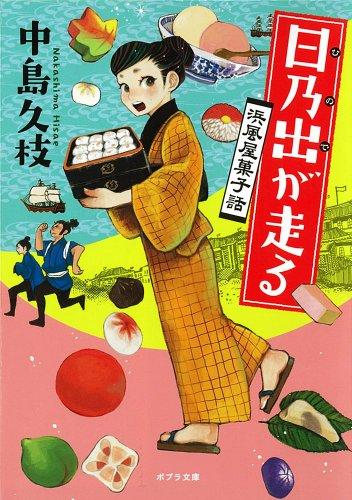 ([な]11-1)日乃出が走る 浜風屋菓子話 (ポプラ文庫 日本文学)