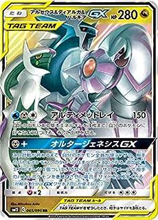 Pokemon Card Game SM12 065/095 Arceus & Dialga & Parkia GX Ryu (RR Double Rare) Expansion Pack Alter Genesis