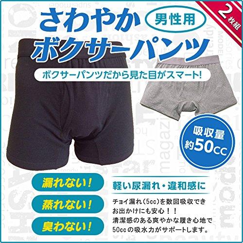 尿漏れパンツ ちょいモレ吸水パンツ (Mサイズ, ネイビー/グレー:2色組) 失禁おねしょパンツ メンズ『さわやかボクサーパンツ』(2色組, Mサイズ)