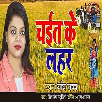 Chait Ke Lahar - Single