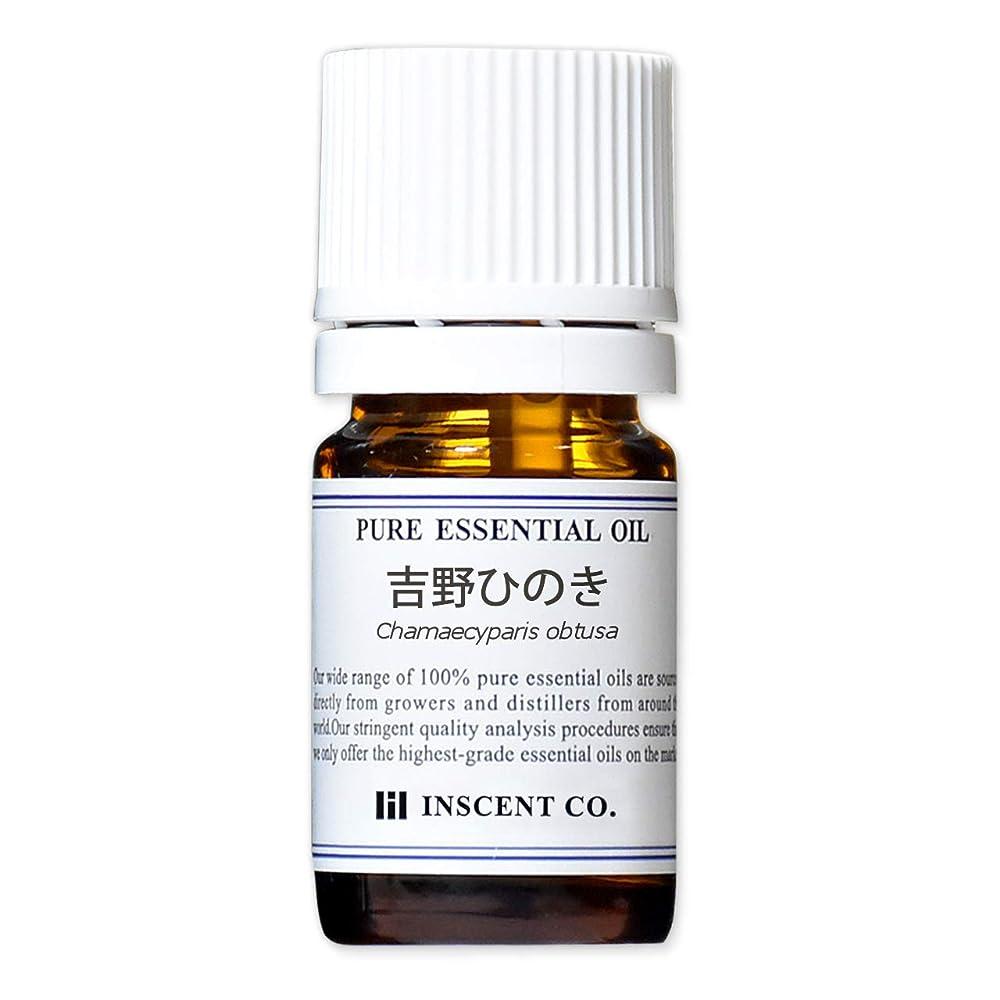 恥隔離短命吉野ひのき 5ml インセント アロマオイル AEAJ 表示基準適合認定精油