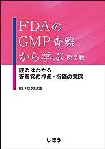 FDAのGMP査察から学ぶ 第2版 読めばわかる 査察官の視点・指摘の意図