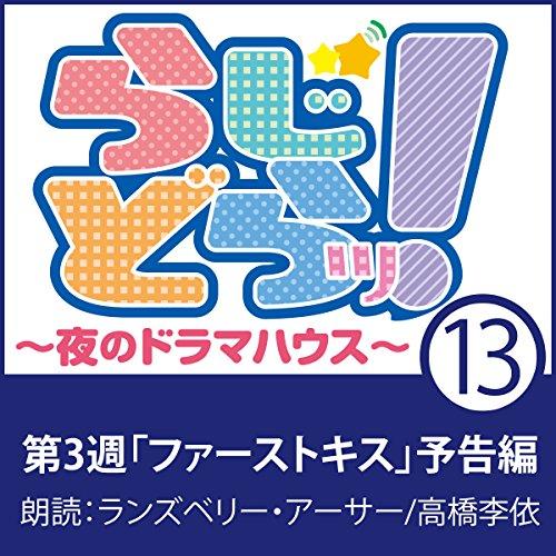 『らじどらッ!~夜のドラマハウス~ #3』のカバーアート