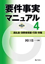 要件事実マニュアル(第6版) 第4巻 過払金・消費者保護・行政・労働