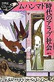 ムハンマド時代のアラブ社会 (世界史リブレット)