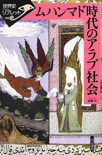 ムハンマド時代のアラブ社会 (世界史リブレット)の詳細を見る