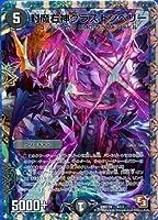 DMD14-04 封魔右神グラストンベリー (限定) 【 デュエルマスターズ DMD-14 スーパーデッキオメガ 逆襲のイズモと聖邪神の秘宝 収録カード 】SUPER DECK OMG [E3] DMD14-004