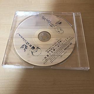 夏目友人帳帳 参 蛍火の杜へ 残暑お見舞い申し上げます CD