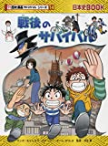 戦後のサバイバル (歴史漫画サバイバルシリーズ)