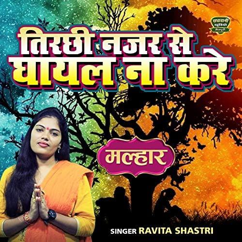 Ravita Shastri