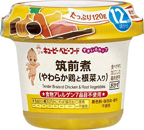 キユーピー すまいるカップ 筑前煮(やわらか鶏と根菜入り) 120g (12ヵ月頃から) ×4個