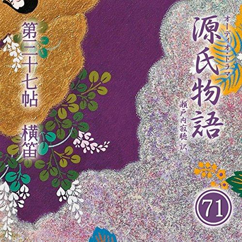 『源氏物語 瀬戸内寂聴 訳 第三十七帖 横笛』のカバーアート