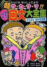 超サ・カ・サ・マ!!メチャウケ回文大全集 (大人にはないしょだよ)