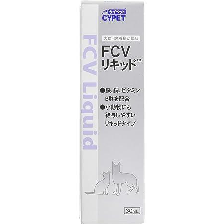 サイペット (CYPET) FCVリキッド 30ml