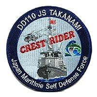 自衛隊グッズ ワッペン 海上自衛隊 DD-110 護衛艦 たかなみ パッチ ベルクロ付