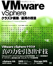 VMware vSphereクラスタ構築/運用の技法