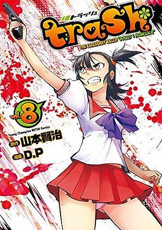 trash. 8 (ヤングチャンピオン烈コミックス)