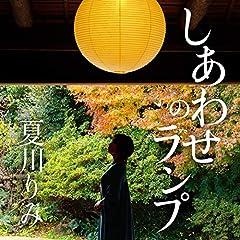 夏川りみ「しあわせのランプ」の歌詞を収録したCDジャケット画像
