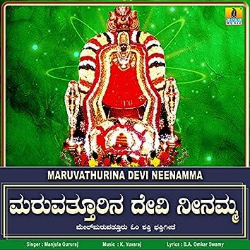Maruvathurina Devi Neenamma - Single