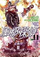 風都探偵 (11) (ビッグコミックス)