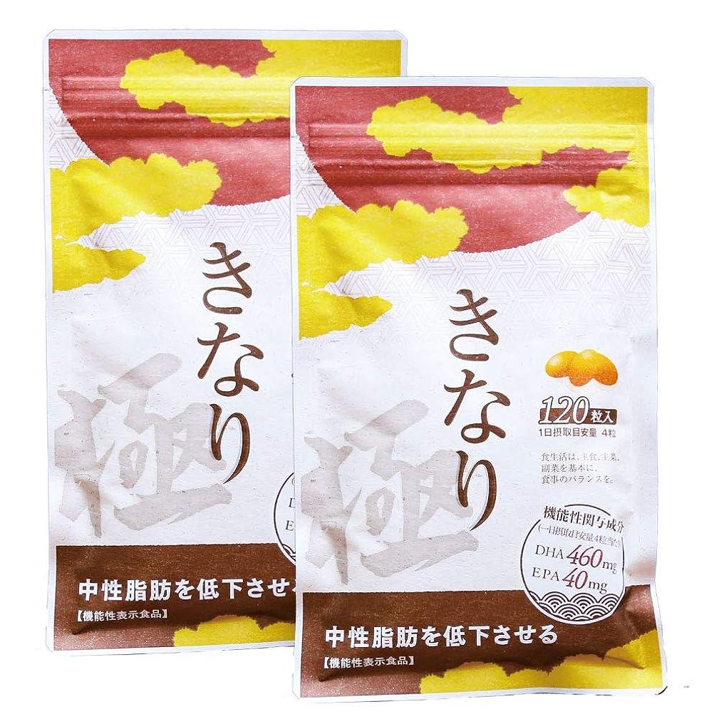 であることサドルトピックさくらの森 きなり極 中性脂肪を低下させる 【機能性表示食品】 国産DHA?EPAサプリメント 2袋セット