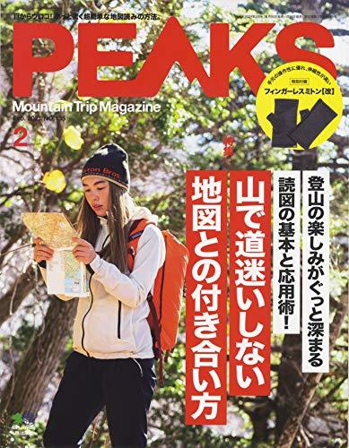 PEAKS(ピークス) 2021年2月号【特別付録◎フィンガーレスミトン【改】】