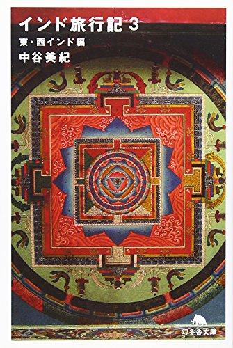 インド旅行記〈3〉東・西インド編 (幻冬舎文庫)