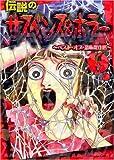 伝説のサスペンス&ホラー ~ベスト・オブ・恐怖傑作選~ 血の章 (KCデラックス)