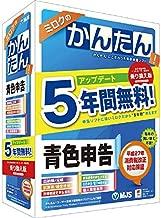 ミロク情報サービス ミロクのかんたん!青色申告9 (5年保証付き乗換版)【Win版】(CD-ROM)
