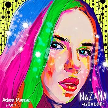 Больно (Adam Maniac Remix)