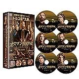 オスマン帝国外伝~愛と欲望のハレム~ シーズン1 DVD-SET 1[DVD]