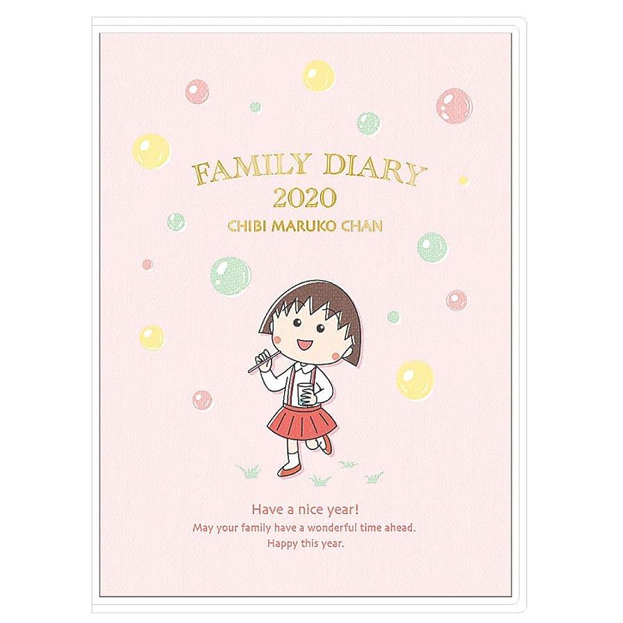 酸っぱい香りそれにもかかわらずアートプリントジャパン 2020年手帳 ちびまる子ちゃんダイアリー 1000108769